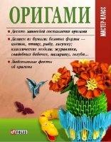 Книга Згурская М.П. - Оригами (2011) pdf 6,1Мб