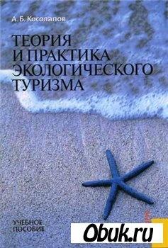 Книга Теория и практика экологического туризма
