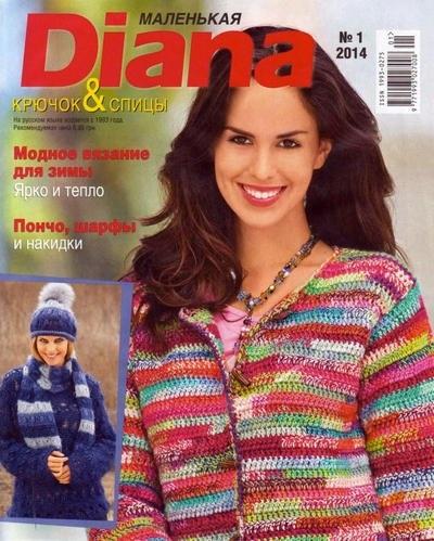 Журнал:  Маленькая Diana №1 (2014)