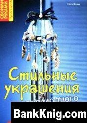 Книга Стильные украшения для модного интерьера djvu 6,9Мб