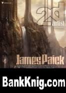 Журнал 2DArtist Issue 39 March 2009 Hi-Res pdf 180,07Мб