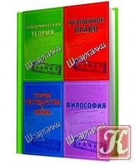 Книга Шпаргалки. Сборник книг (2011-2012)