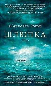 Книга Шлюпка