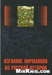 Книга Изгнание норманнов из русской истории
