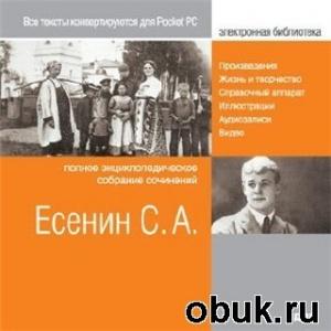 Книга Есенин С. А. Полное энциклопедическое собрание сочинений