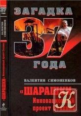 """Книга """"Шарашки"""". Инновационный проект Сталина"""