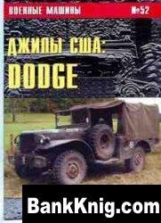 Книга Джипы США: DODGE. Часть 1[Военные машины №52] pdf: 27,4Мб