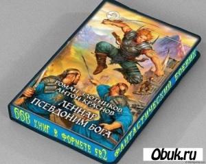 Книга Фантастический боевик. 668 книг в формате fb2