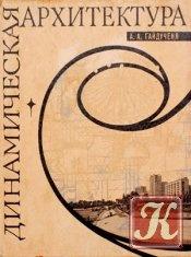 Книга Динамическая архитектура