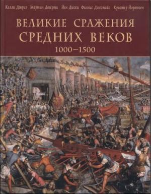 Книга Великие сражения Средних веков 1000-1500