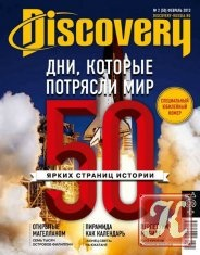 Журнал Discovery №2 (февраль 2013)