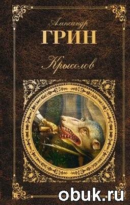 Книга Александр Грин - Крысолов (аудиокнига)