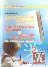 Книга Дидактический материал для проведения орфографических разминок и минуток чистописания по русскому языку. 2 класс