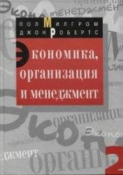 Книга Экономика, организация и менеджмент. Том 2