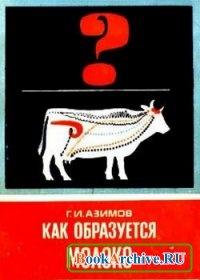 Книга Как образуется молоко.
