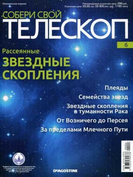 Книга Журнал: Собери свой телескоп №6 (2014)