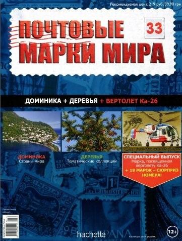 Книга Журнал: Почтовые марки мира №33 (2014)