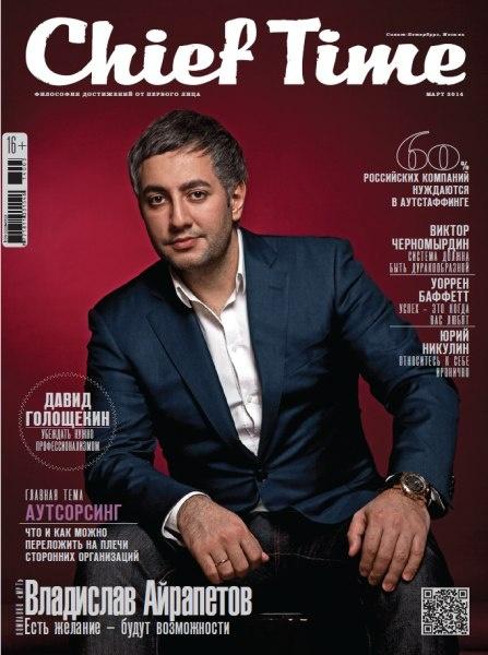 Книга Журнал: Chief Time №3 (март 2014)