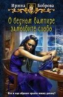 Книга Ирина Боброва. О бедном вампире замолвите слово