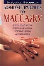 Книга Большой справочник по массажу