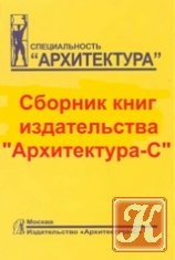 Книга Сборник книг по архитектуре издательства Архитектура-С