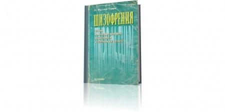 Книга Весьма редкая и весьма полезная не только докторам, но так же пациентам и их семьям, книга американского светила психиатрии, за