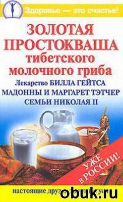 Книга Агафонов Владимир - Золотая простокваша тибетского молочного гриба