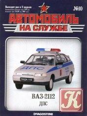 Журнал Автомобиль на службе №10 (декабрь 2011)