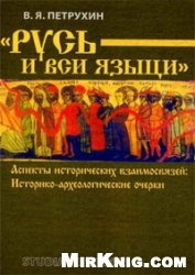 Книга «Русь и вси языци»: Аспекты исторических взаимосвязей. Историко-археологические очерки