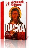 Книга Пасха. Календарно-астрономическое расследование хронологии