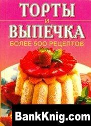 Книга Торты и выпечка