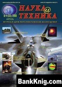 "Журнал Журнал ""Наука и техника"" (апрель 2008)"