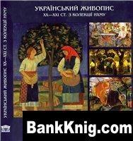 Книга Український живопис XX — початку XXI ст.