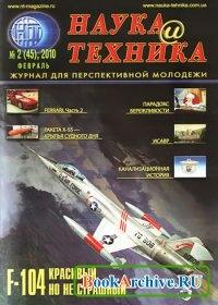Наука и техника №2 2010.