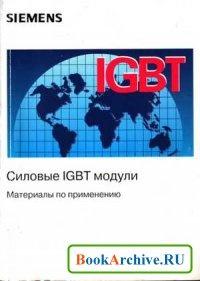 Книга Силовые IGBT модули. Материалы по применению.