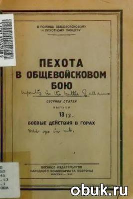 Книга Пехота в общевойсковом бою. Боевые действия в горах
