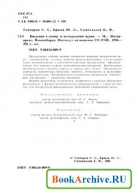 Книга Введение в логику и методологию науки.
