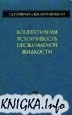 Книга Конвективная устойчивость несжимаемой жидкости