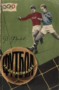 Книга Футбол на олимпиадах.