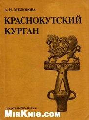Книга Краснокутский курган