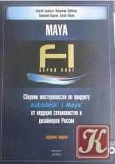 Книга Maya F1 серия книг. Сборник мастерклассов по продукту Maya