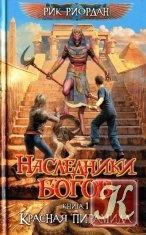 Книга Наследники богов. Книга 1. Красная пирамида