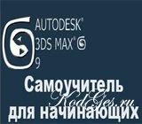 Книга Самоучитель по Autodesk 3ds Max 9 для начинающих