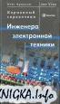 Аудиокнига Карманный справочник инженера электронной техники