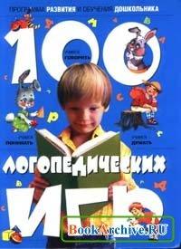 Книга 100 логопедических игр. Для детей 4-6 лет.