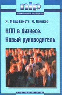 Книга НЛП в бизнесе. Новый руководитель.