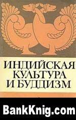 Книга Индийская культура и буддизм