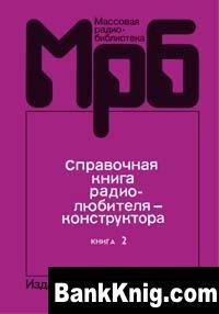 Книга Справочная книга радиолюбителя-конструктора. Книга 2