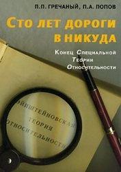 Книга Сто лет дороги в никуда. Конец специальной теории относительности