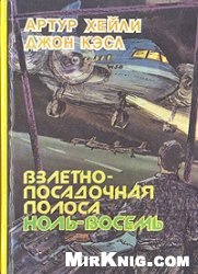 Книга Взлетно-посадочная полоса ноль-восемь
